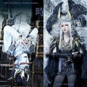 Jikuu no Mayoibito / Demon Kakka×Arika Takarano (ALI PROJECT) Album Cover