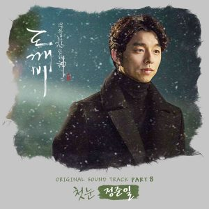The first snow / Jung Joonil