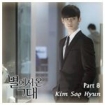 In Front Of Your House / Kim Soo Hyun