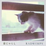 Nekojarashi / RADWIMPS
