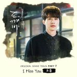 I Miss You / SOYOU