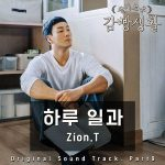 Those Days (without you) / Zion.T