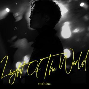 Light Of The World / mahina Album Cover