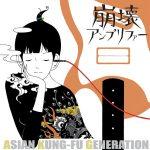 Haruka Kanata / ASIAN KUNG-FU GENERATION