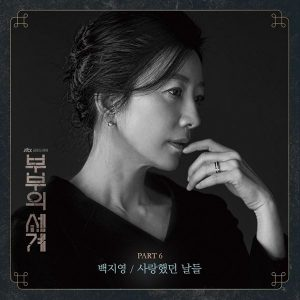 The Days We Loved / BAEK Z YOUNG