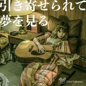 Hikiyoserarete Yume wo Miru / Chiai Fujikawa