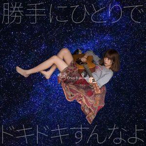 Katte ni Hitori de Dokidoki Sunna yo / Chiai Fujikawa Album Cover