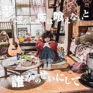 Yume Nanka ja Meshi wa Kuenai to Dareka no Sei ni Shite / Chiai Fujikawa Album Cover