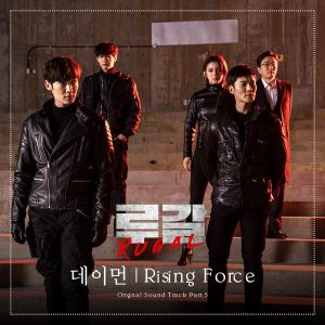 Rising Force / Damon Album Cover