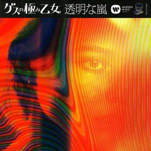 Toumei na Arashi / Gesu no Kiwami Otome.