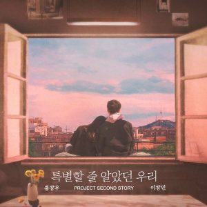 We thought we were special (feat. LeeChangMin) / Hong Chang Woo