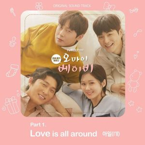 Love is all around / I`ll Album Cover