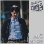 Flying / Jeon Sang Keun