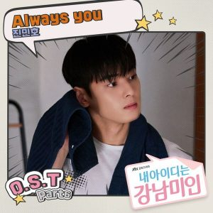 Always You / Jin Min Ho