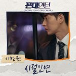 Fate in Time / Lee Chan Won
