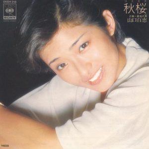 Cosmos / Momoe Yamaguchi
