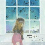 Yoake wo Kuchizusametara / Mone Kamishiraishi