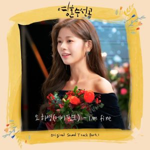 Im fine / Oh Ha Young (Apink) Album Cover