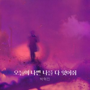 Forget All The Bad of Me / Park Hyuk Jin Album Cover