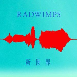 Shinsekai / RADWIMPS Album Cover