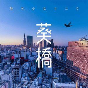 Aoibashi / Sayuri Album Cover