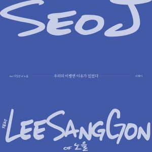 The Reason (feat. Lee Sang Gon of Noel) / Seo J Album Cover
