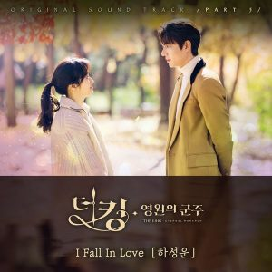 I Fall In Love / Ha Sung Woon Album Cover