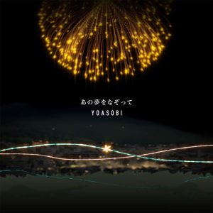 Ano Yume wo Nazotte / YOASOBI Album Cover