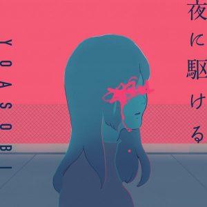 Yoru ni Kakeru / YOASOBI Album Cover