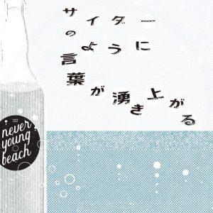Cider no you ni Kotoba ga Wakiagaru / never young beach