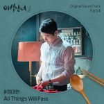All Things Will Pass / JUNG DAE HYUN