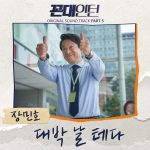 Hit the Jackpot / Jang Min Ho