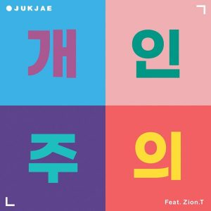 No, Thanks (feat. Zion.T) / Jukjae