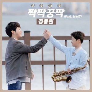 Hit it off (feat. Nam Seung Min) / Jung Dong Won