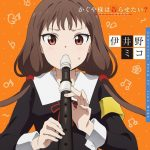 Kaguya-sama: Love Is War? Character Song 03 Miko Iino