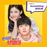 Something / Kang Daniel