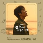 Beautiful / Kim Sung Kyu