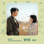 Like a star / Kwon Jin Ah