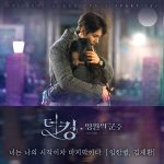 You're My End and My Beginning / Lim Han Byul & Kim Jae Hwan
