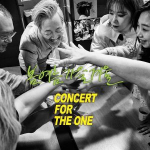 Bravo My Life (Concert for The One) / SSaW