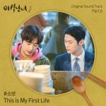 This is My First Life / Sobo