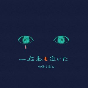 Ichiou Watashi mo Naita / majiko