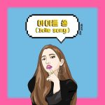 Idle song / Jeon Soyeon (G)I-DLE