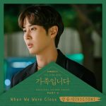 When We Were Close / Kang Seung Sik (VICTON)