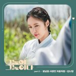 Like The Winter That Loved Spring / Kim Na Young