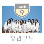Glass Shoes / fromis_9