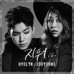 Erase (feat. Iron) / HYOLYN & Jooyoung