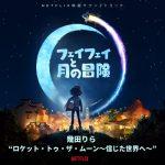 Rocket to the Moon ~Shinjita Sekai e~ / Ikuta Lilas