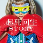 Kishikaisei STORY / THE ORAL CIGARETTES