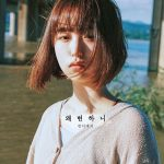 Why has your love changed / GyeongseoYeji